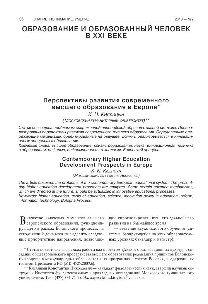 Уровни европейского образования профессиональное обучение учебник скачать бесплатно