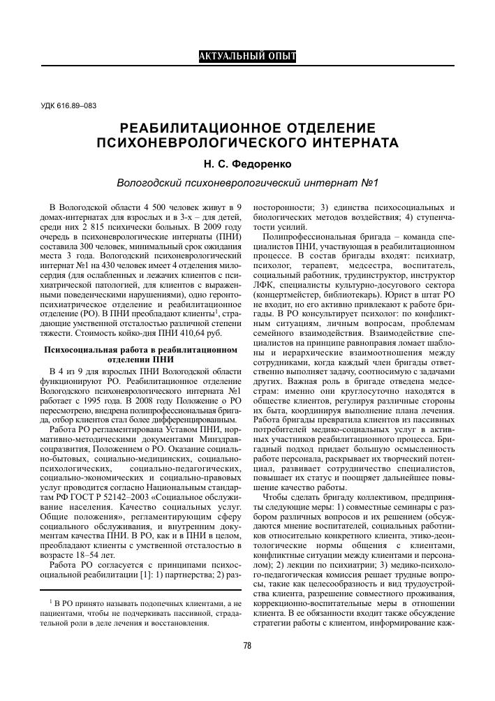 Должностная инструкция психолога в психоневрологических интернатах