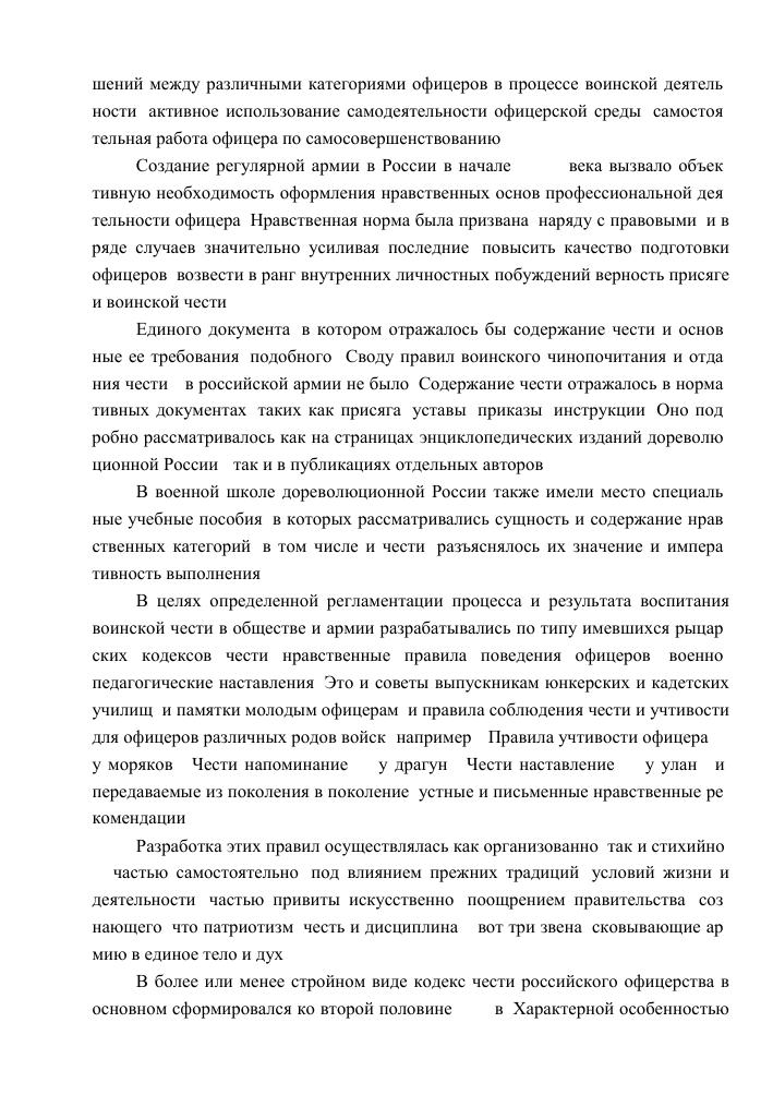 ВОСПИТАНИЕ ОФИЦЕРСКОЙ ЧЕСТИ В РУССКОЙ АРМИИ
