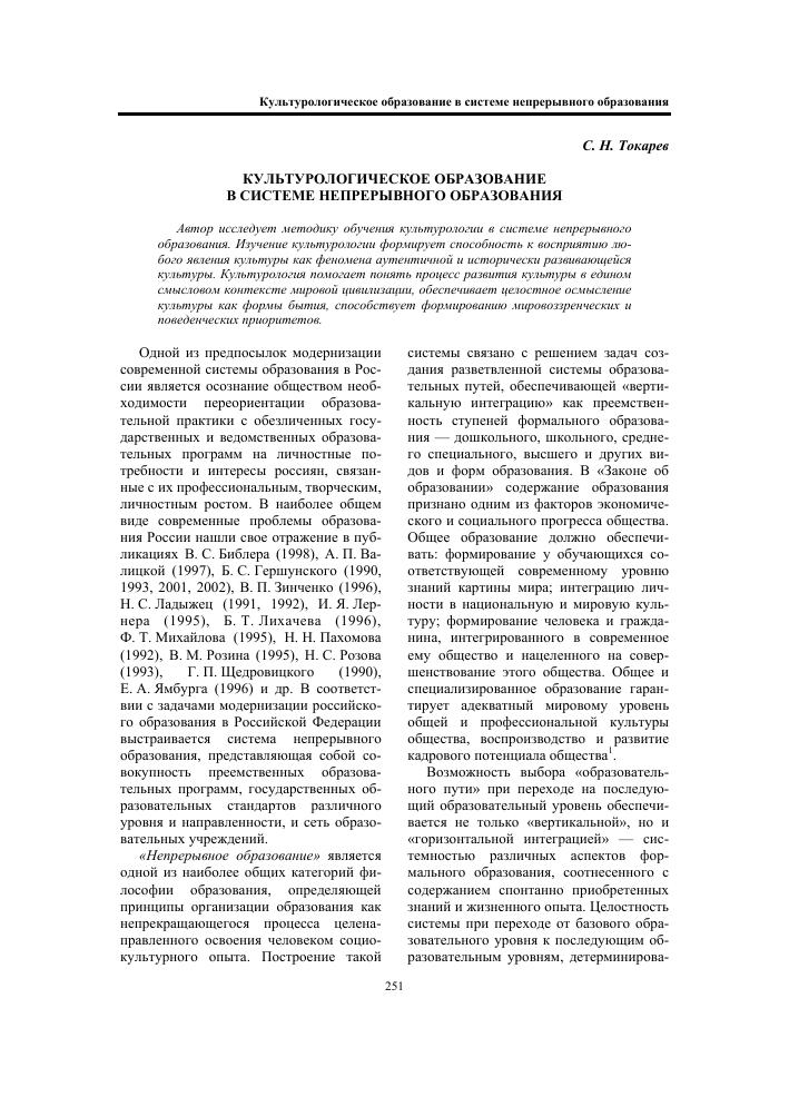 pdf Redoxpotential und Sauerstoffverbrauch von Boden einiger Salzgewasser