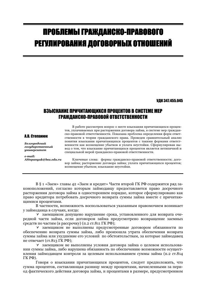 Договор займа относится к признакам двусторонний