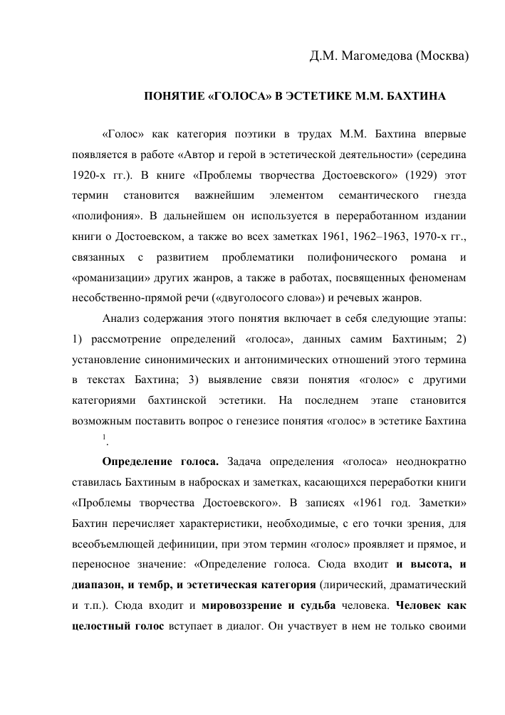 Статья проблематика поэтики бахтина