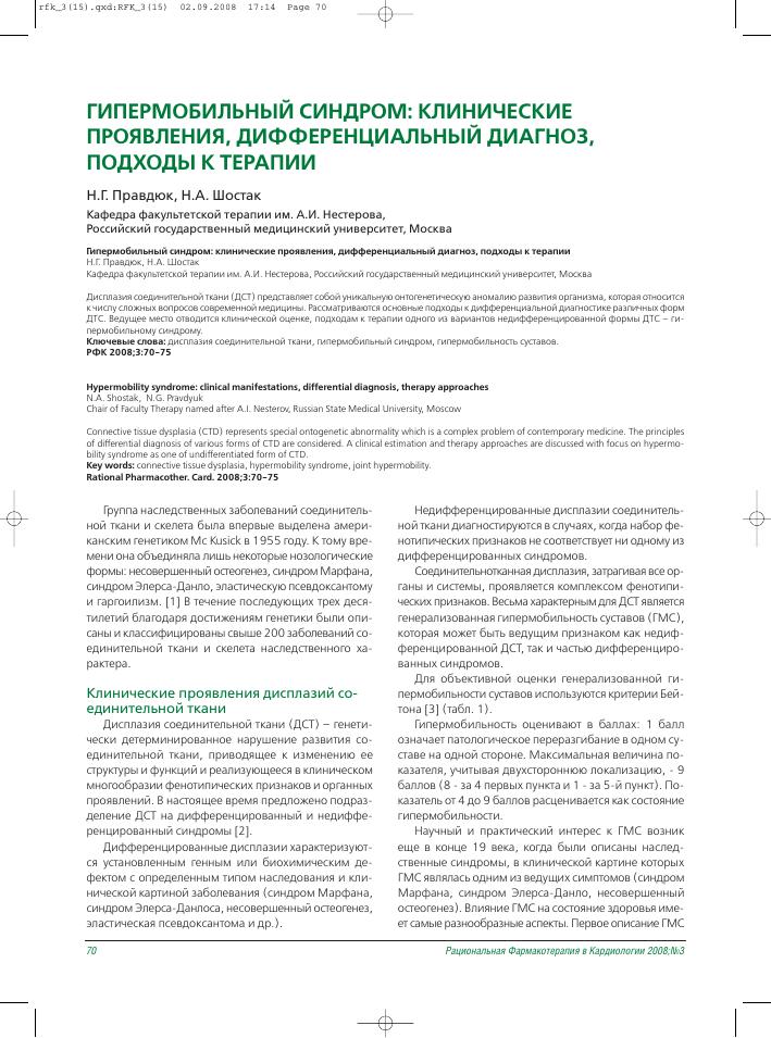 Дифференциальный диагноз гипермобильности суставов лечение коленных суставов в белоруссии цены