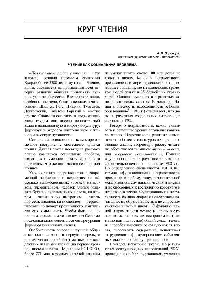Чтение как социальная проблема тема научной статьи по народному  Показать еще