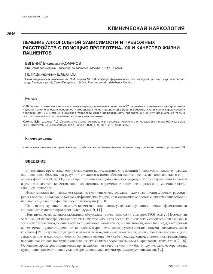 Основные группы методик для скрининга алкоголизма кодирование от алкоголизма красноярск ул.бограда, 92