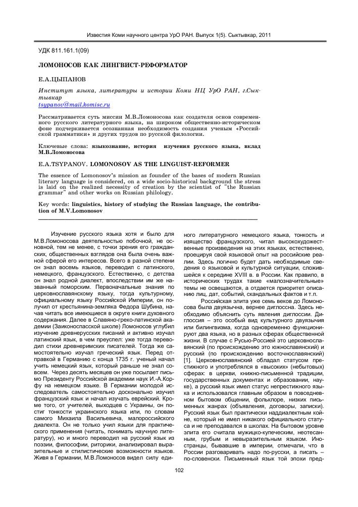 Доклад на тему ломоносов как лингвист 5558