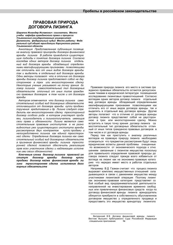 Правовая природа договора лизинга тема научной статьи по  Показать еще