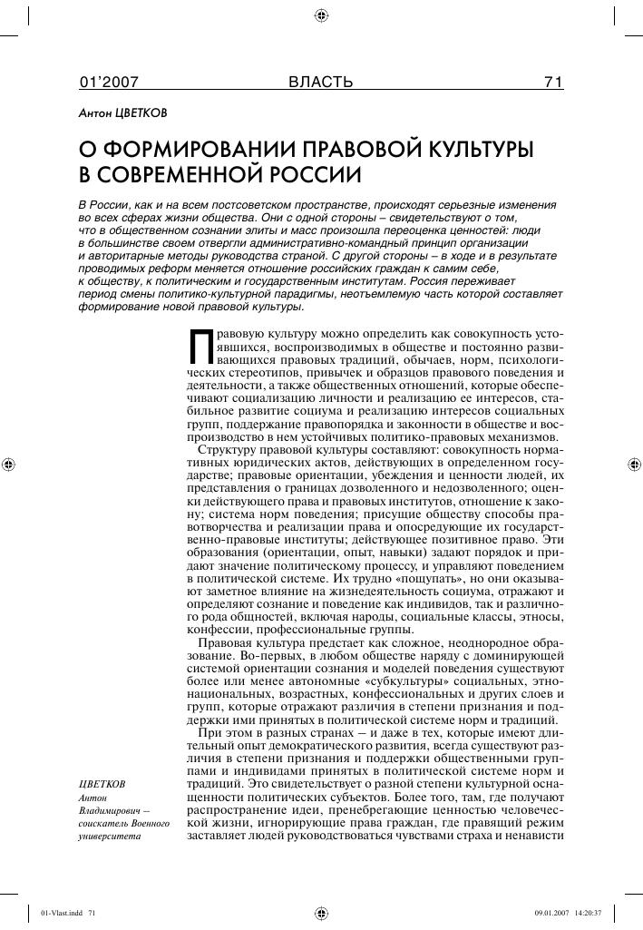 Правовая культура в россии доклад 7163