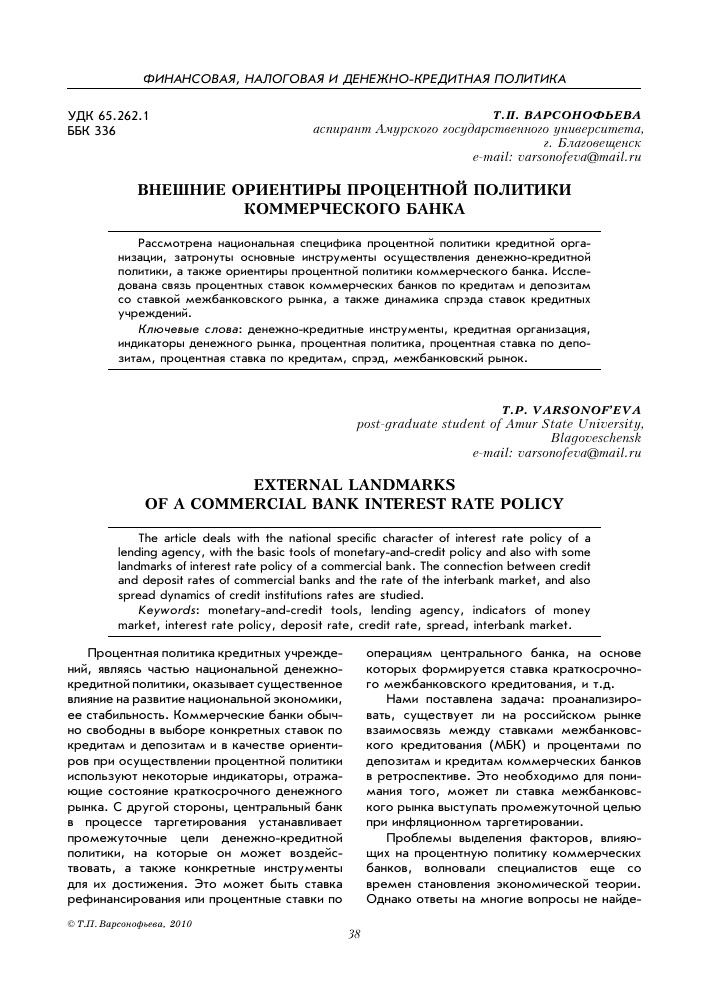RUONIA (Ruble OverNight. отчетности кредитных организаций в Центральный банк Российской Федерации».