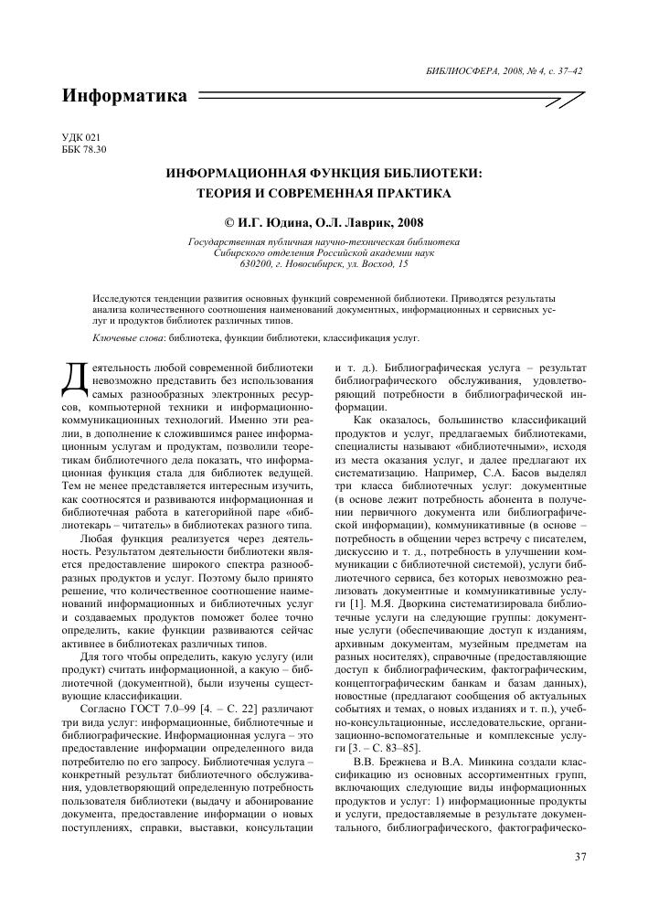 Информационная функция библиотеки теория и современная практика  Показать еще