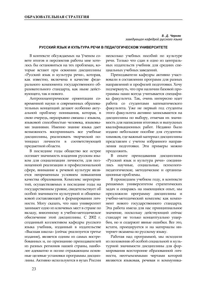 temu-soderzhanie-uchebnik-russkiy-yazik-i-kultura-rechi-chernyak