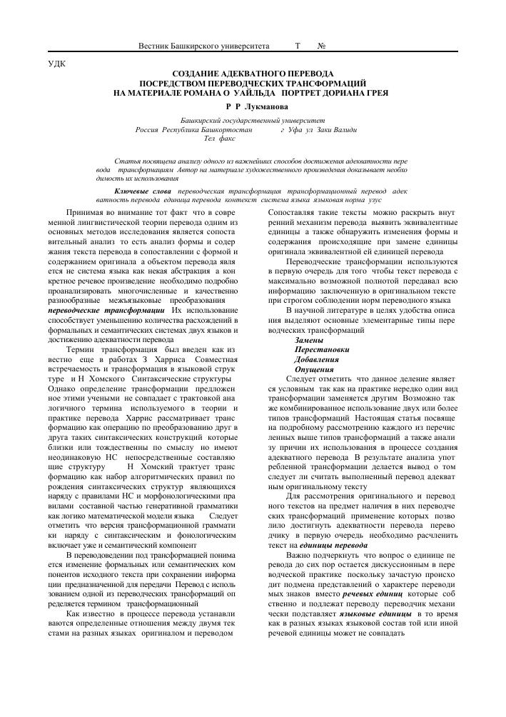 Создание адекватного перевода посредством переводческих  Аннотация научной статьи по языкознанию автор научной работы Лукманова Р Р