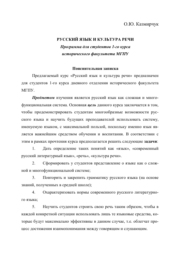 Доклад по дисциплине русский язык и литература 1876