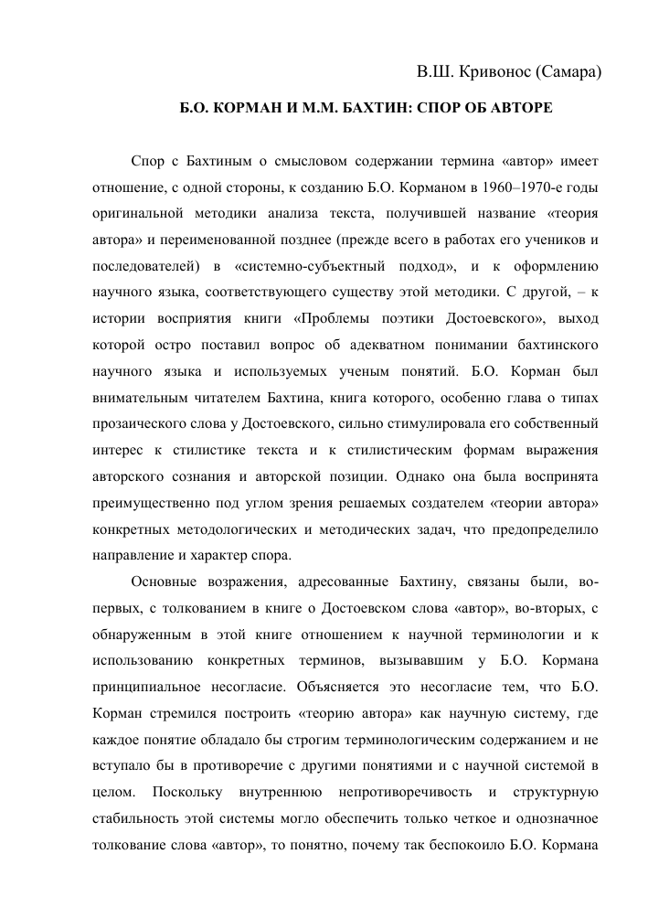 Бахтин михаил михайлович книги скачать бесплатно