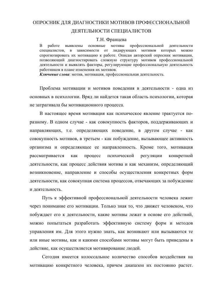 Методика профессиональная готовность описание инструкция