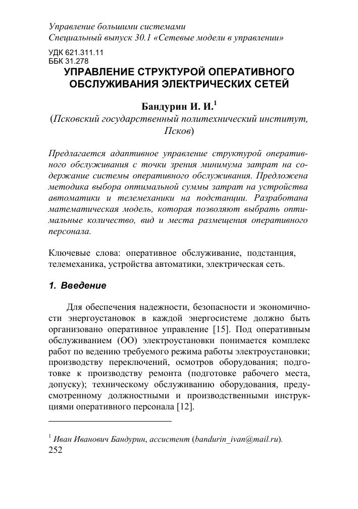 должностная инструкция монтера распределительных установок 3 группы