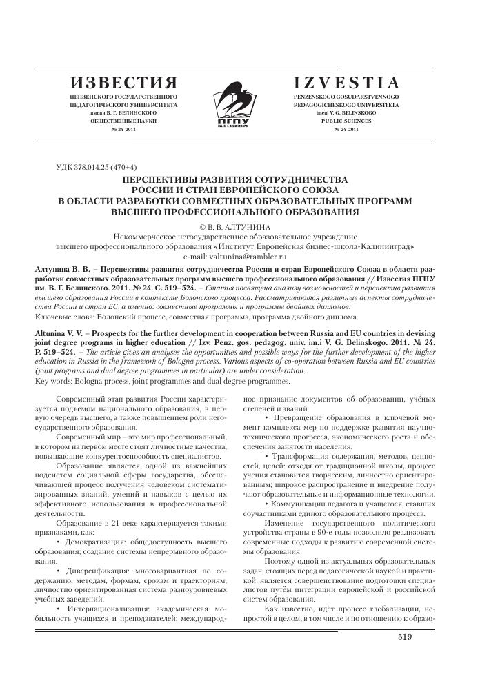 Программы европейского союза в образовании дистанционное обучение украина высшее образование