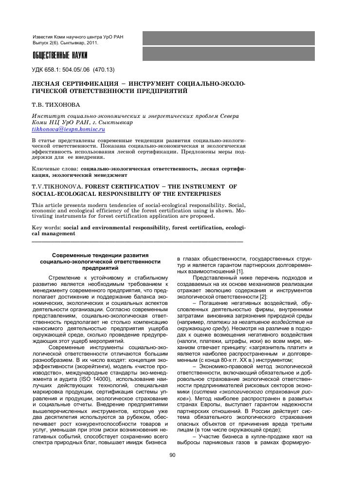 Доказательство конкурентоспособности и состоятельности компании сертификация добровольная сертификация реабилитационных центров для наркозависимых