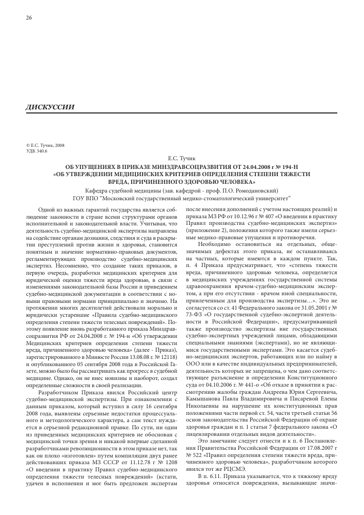 Приказы министерства здравоохранения калужской области