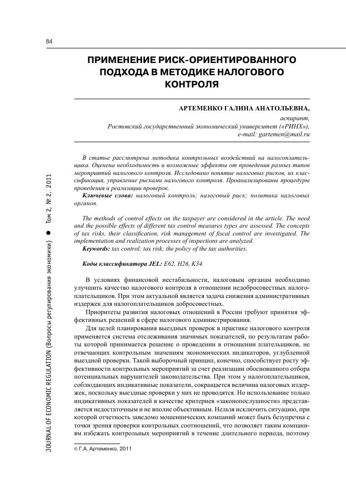Налоговый контроль за формированием цен на товары, работы, услуги свежие вакансии фрезеровщиков вахта в башкирии
