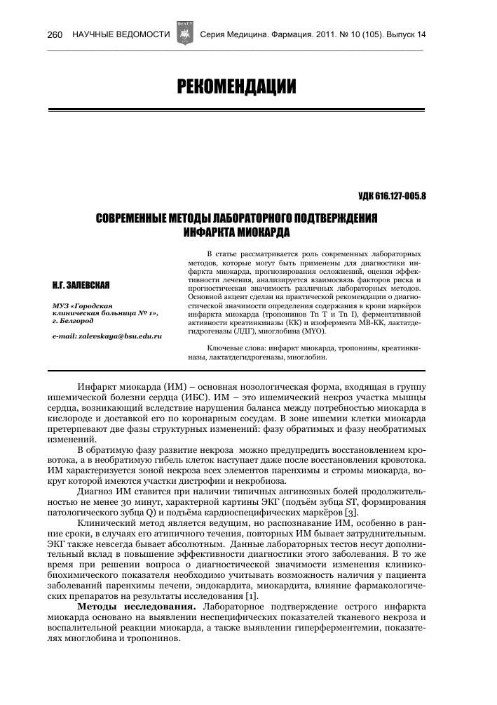 Ск-мв в биохимическом анализе крови Справка 070 у Автозаводская (14 линия)