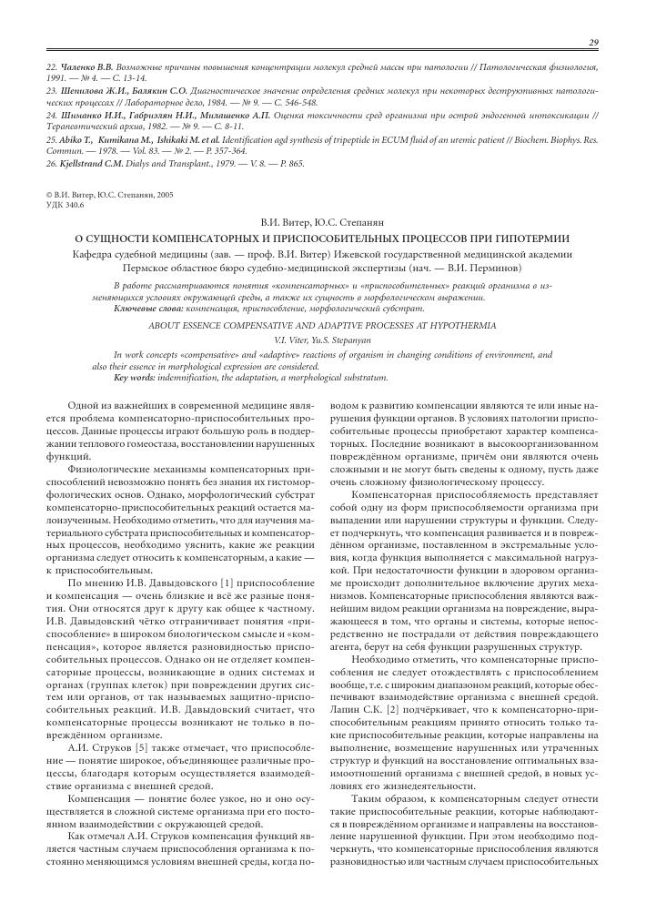 Защитно-приспособительные реакции организма, Биология