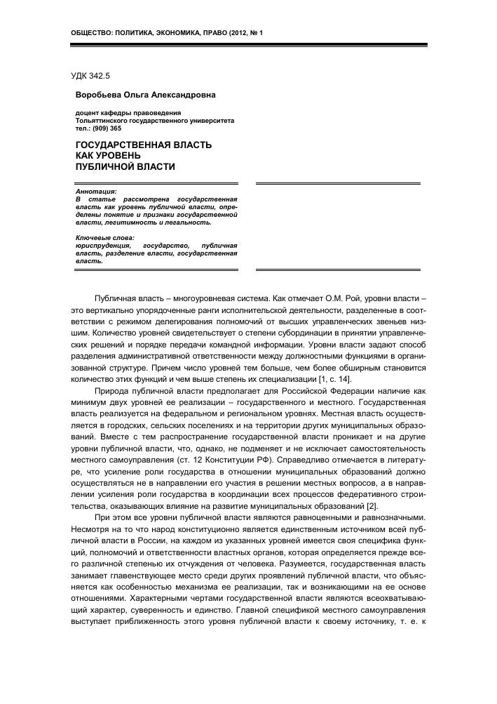 Государственная власть как уровень публичной власти тема научной  state authority as a level of public authority