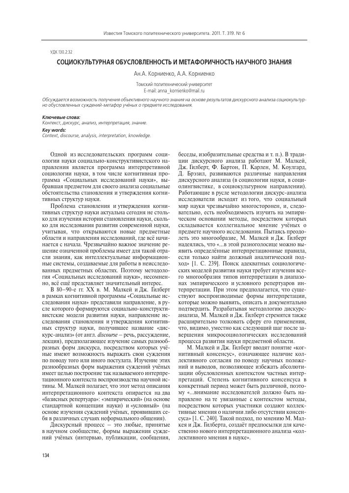 Эссе социокультурная обусловленность научного познания 2698