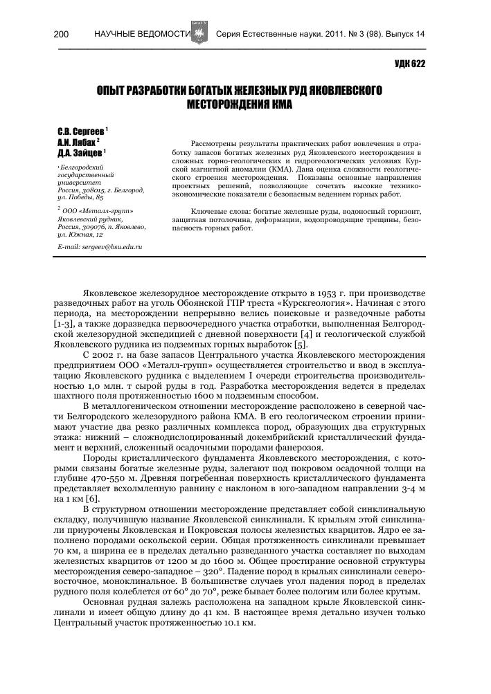 Отчет по практике покровский рудник 6687