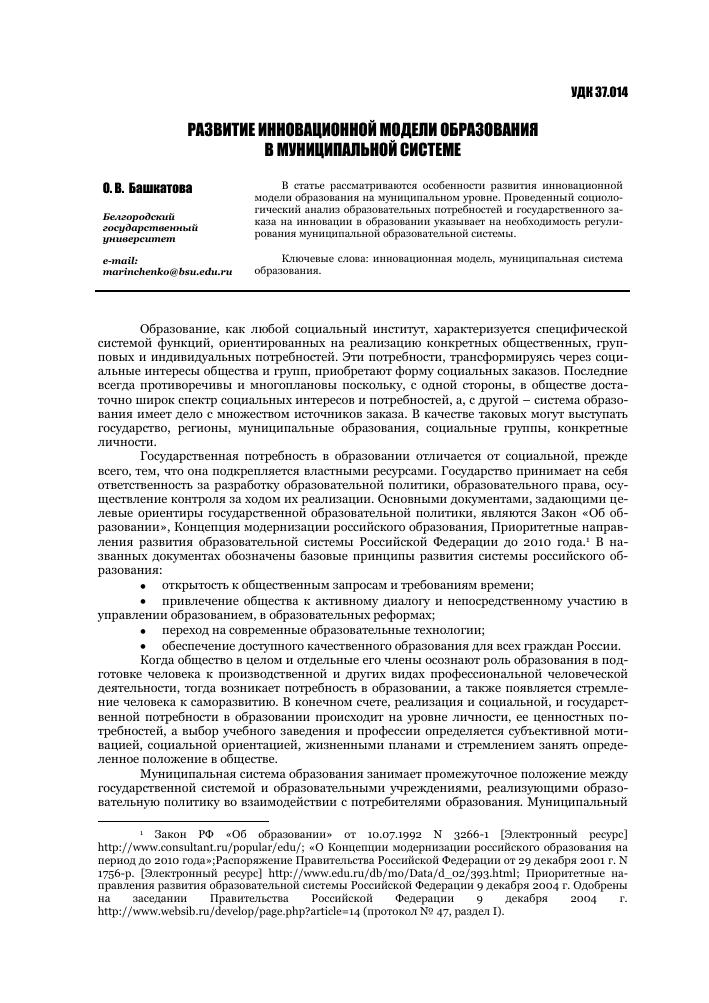 региональные источники образовательного права схема