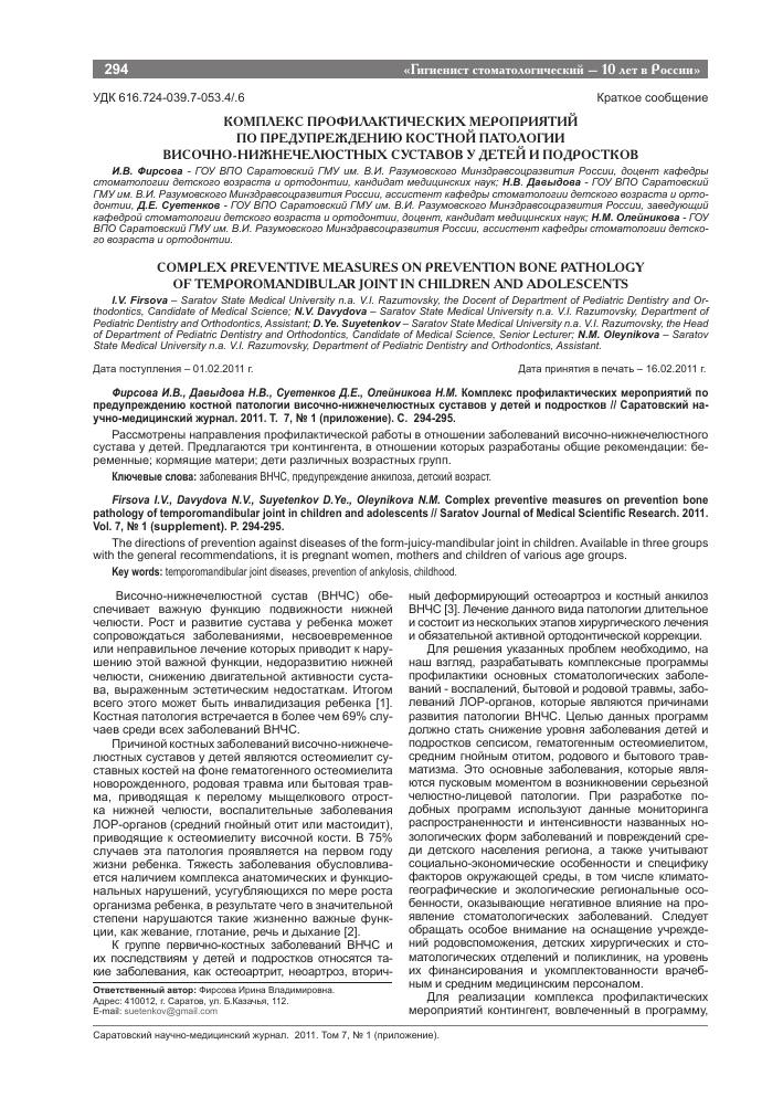 Анкилоз височно-нижнечелюстного сустава журнал белые суставы смотреть онлайнi