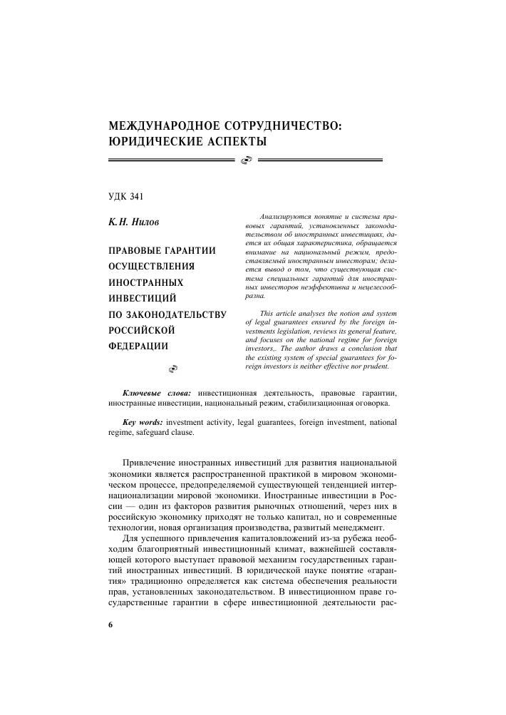 гарантии и льготы иностранным инвесторам мчп