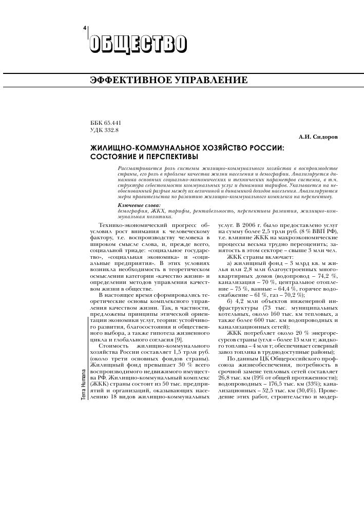 Федеральный закон О государственной информационной