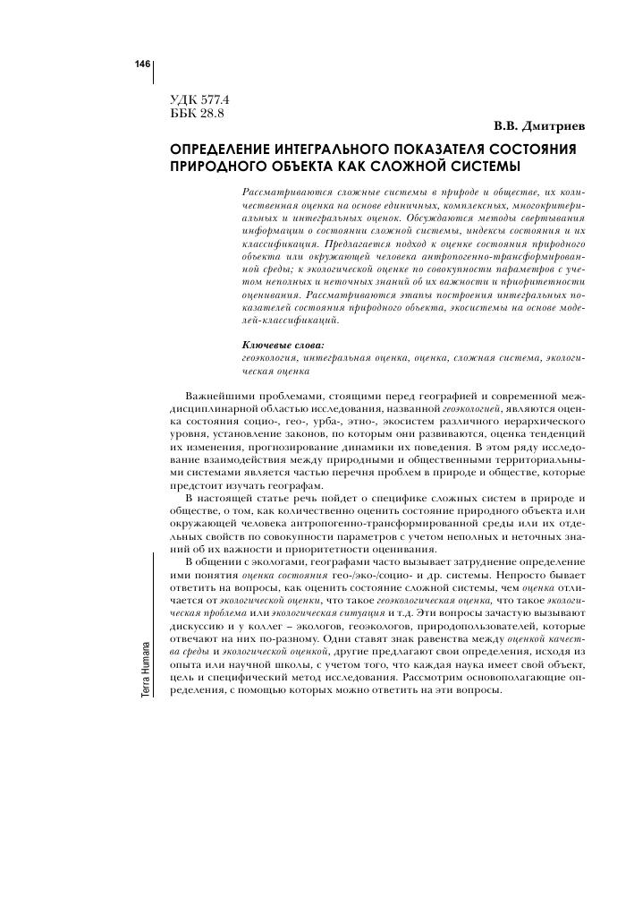 косвенных и индикаторных критериев состояния атмосферы.