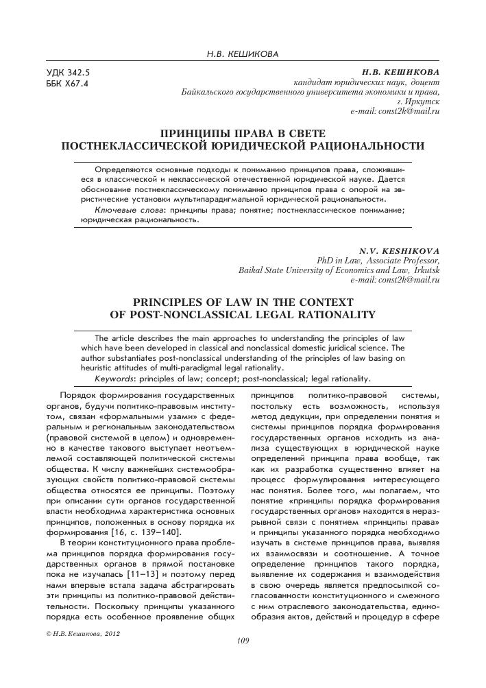 Румянцева в.г ширяев ю.е понятие принципа права