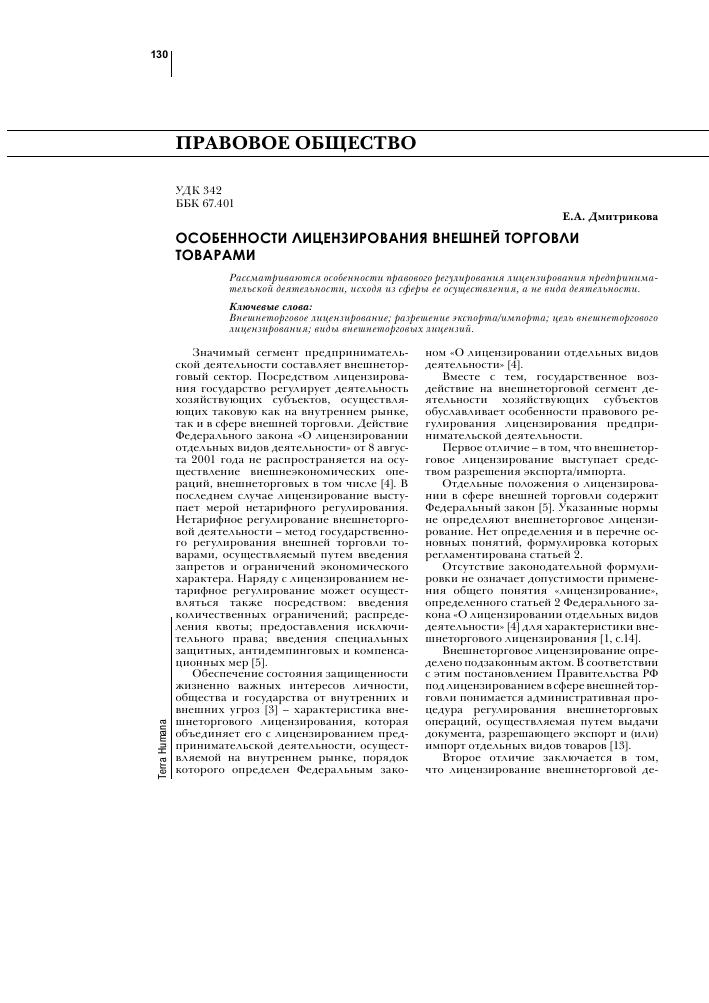 Лицензирование и сертификация экспортной и импортной операции сертификация схема 10у