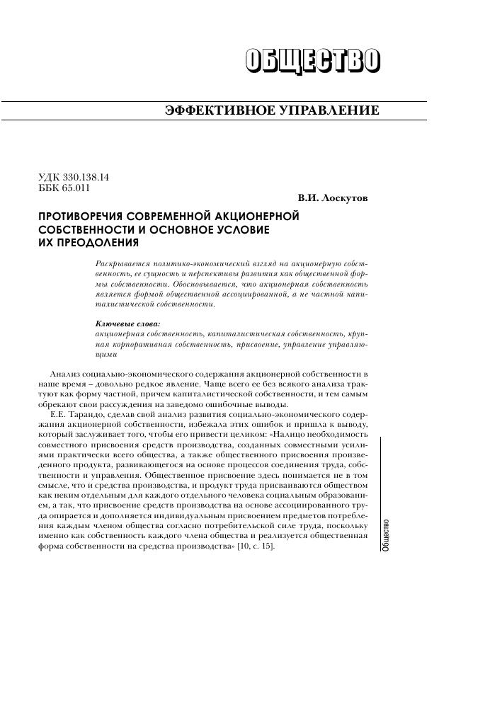 Документ удостоверяющий право собственности на недвижимое имущество