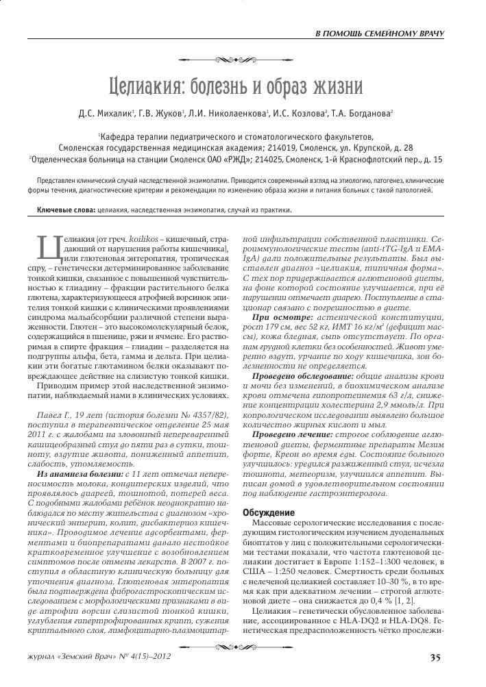 Целиакия  болезнь и образ жизни – тема научной статьи по медицине и ... f8182e899ab