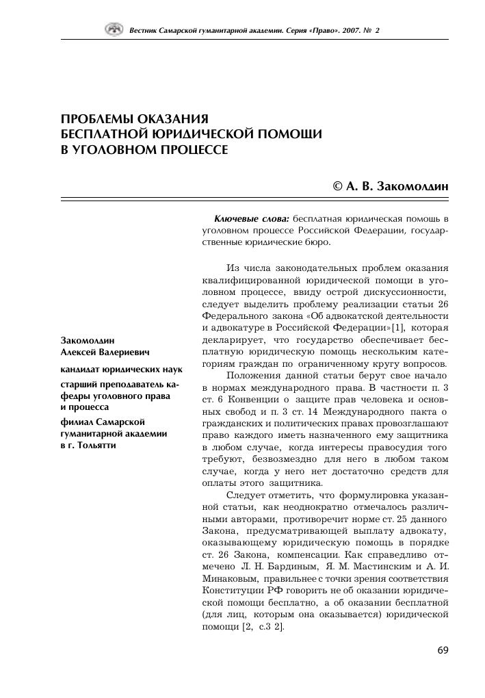 федеральная юридическая консультация рф