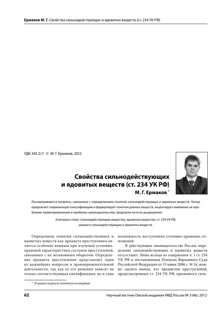 Ст 234ук рф ответственность