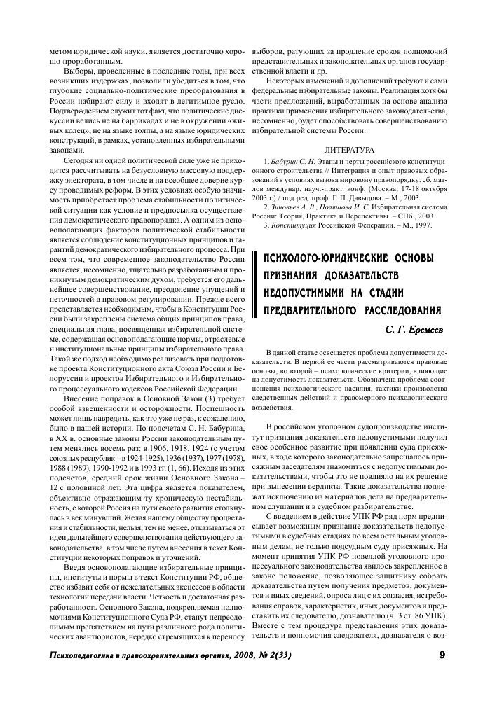 Психологические основы предварительного расследования статья