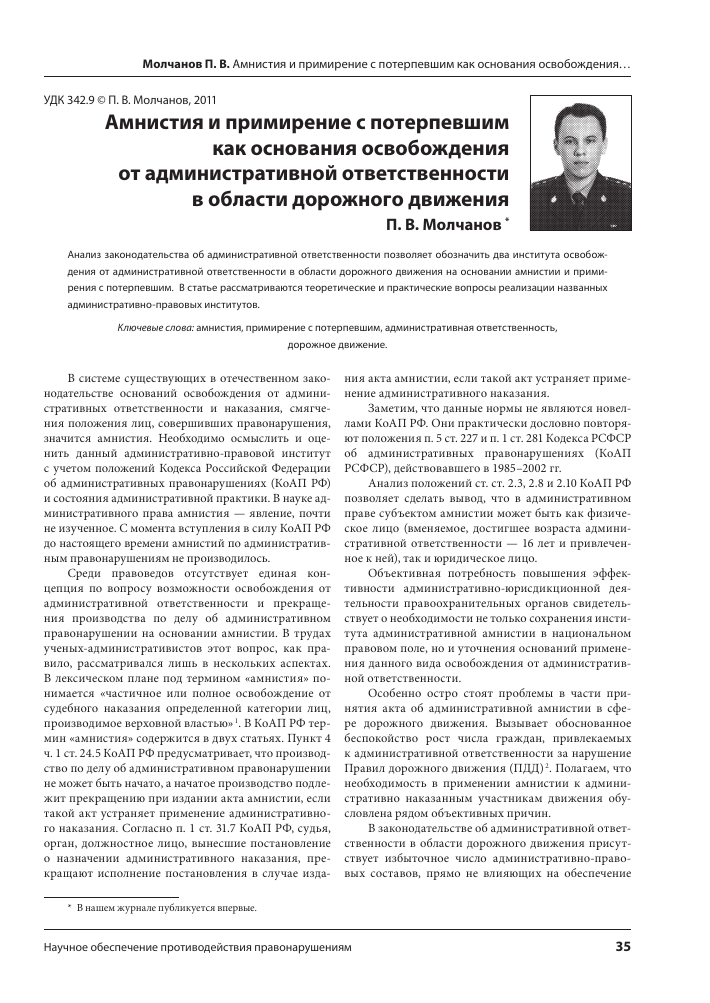Условия при которых не составляется протокол административное правонарушение