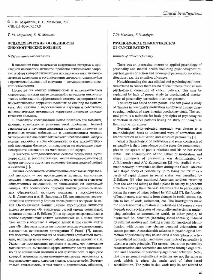 Психологические особенности онкологических больных реферат 3041