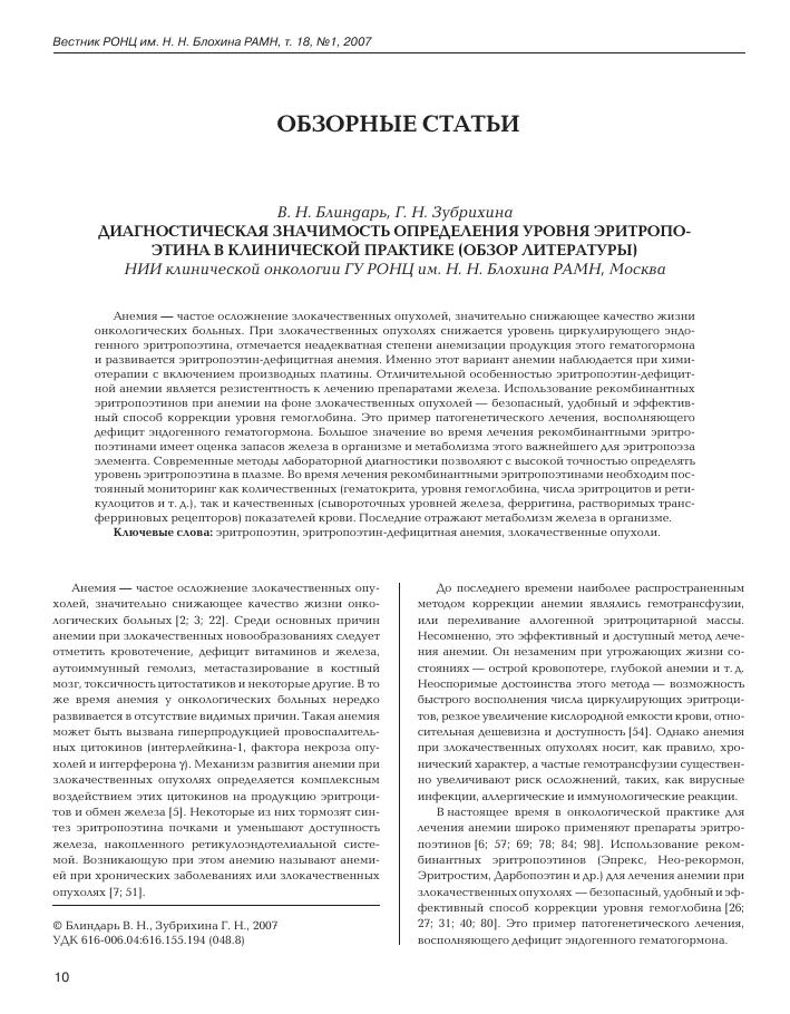 Диагностическая значимость определения уровня эритропоэтина в  Показать еще