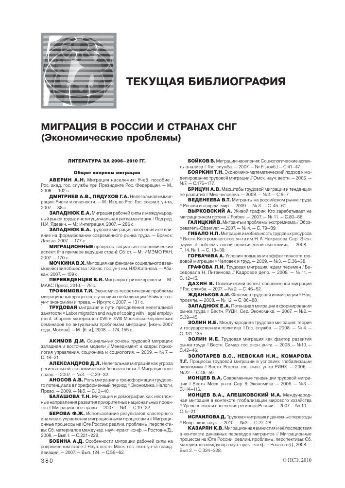 Миграция в России и странах СНГ экономические проблемы тема  Показать еще