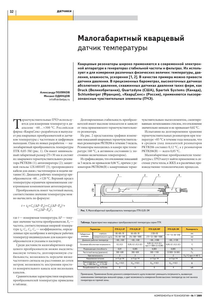 Малогабаритный кварцевый датчик температуры – тема научной статьи по ... 961e9fba7bc