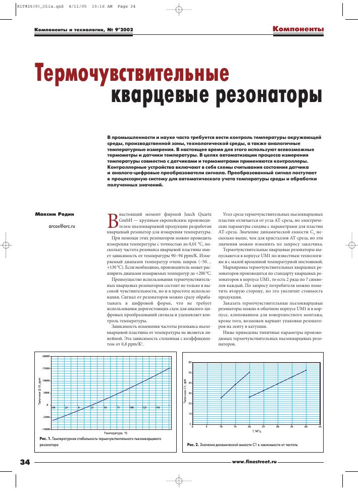 Термочувствительные кварцевые резонаторы – тема научной статьи по ... 24bff0fb2dc
