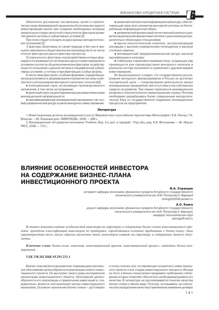 Диссертации бизнес плана идеи бизнеса в сфере производства