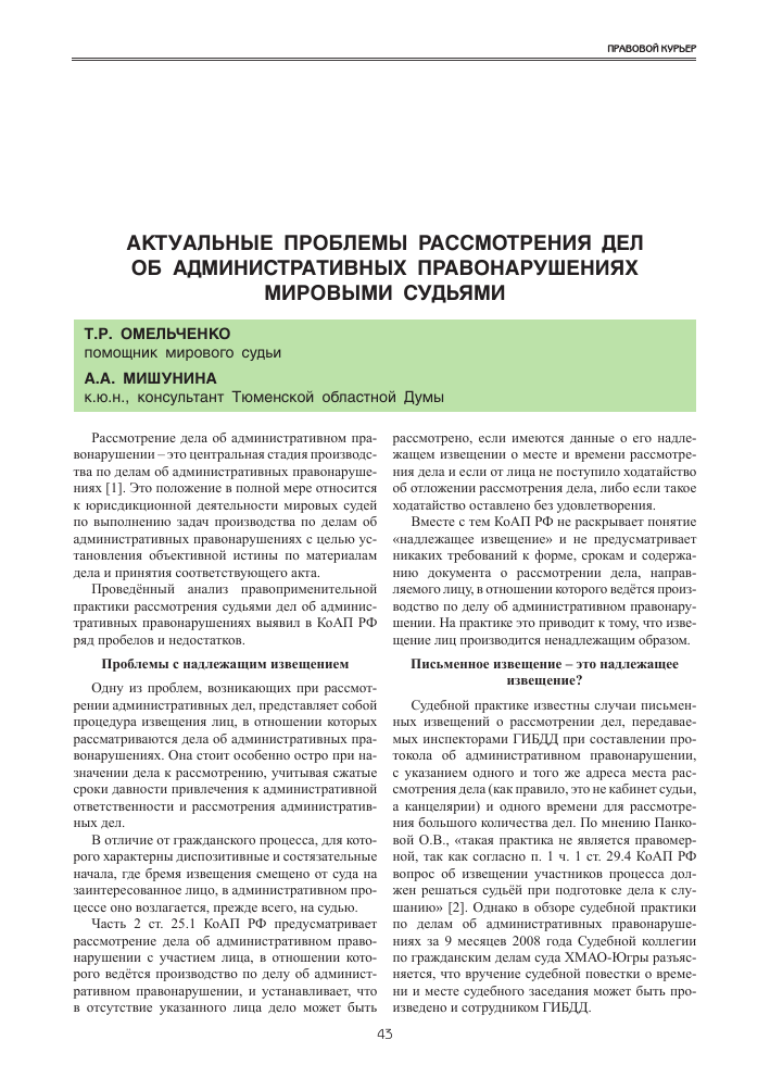 Коап рф обжалование протокола об административном правонарушении