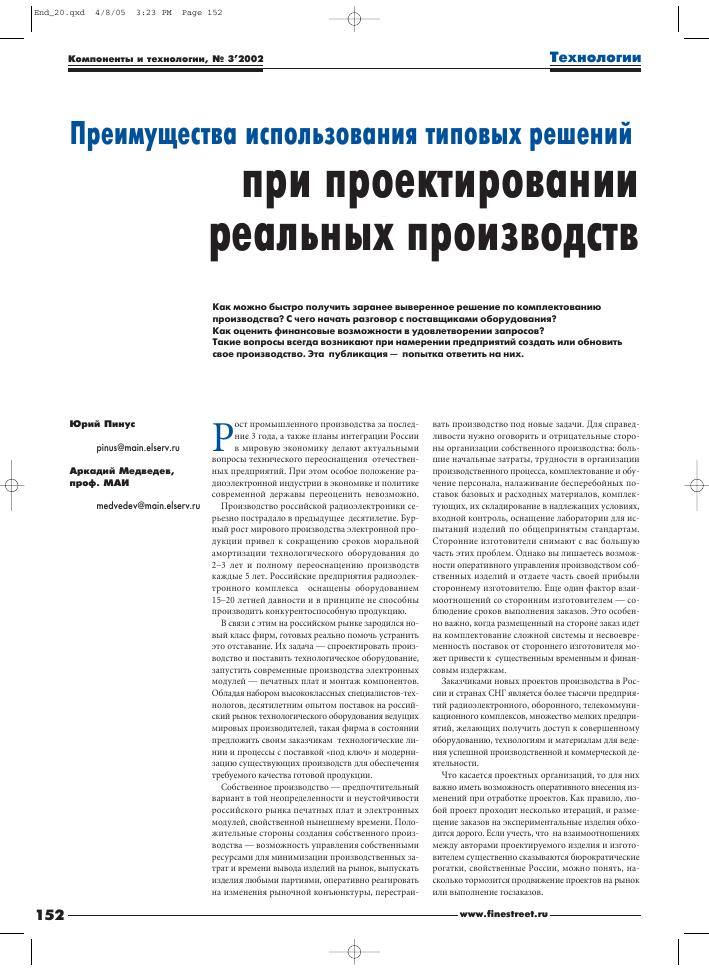 Смешанный договор поставки и выполнения работ по системе газового пожаротушения